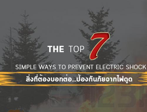 สิ่งที่ต้องบอกต่อ วิธีป้องกันภัยจากไฟดูด ไฟช็อต