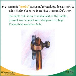 electric_shock5