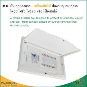 electric_shock7